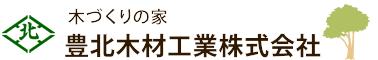 木づくりの家 豊北木材工業株式会社