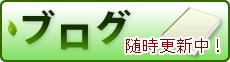 ブログ 随時更新中!